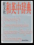 旺文社和英中辞典